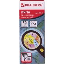 Лупа просмотровая Brauberg 50 мм, x5, с подсветкой (454128)
