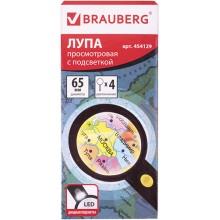 Лупа просмотровая Brauberg 65 мм, x4, с подсветкой (454129)