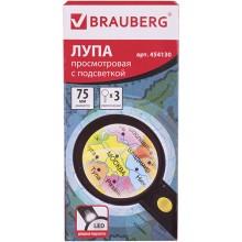 Лупа просмотровая Brauberg 75 мм, x3, с подсветкой (454130)