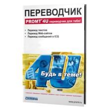 Диск для PC PROMT 4U АНГЛ-РУС-АНГЛ ПЕРЕВОДЧИК DVD